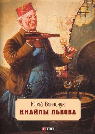 Кнайпы Львова