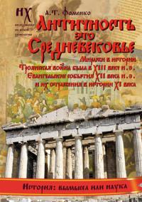 Книга 1. Античность — это Средневековье [Миражи в истории. Троянская война была в XIII веке н.э. Евангельские события XII века н.э. и их отражения в истории XI века]