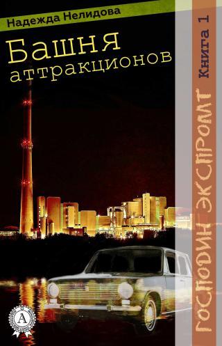Книга 1. Башня аттракционов