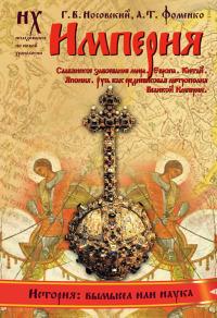 Книга 1. Империя