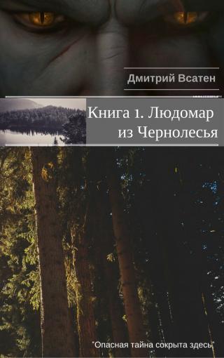 Книга 1. Людомар из Чернолесья [SelfPub]