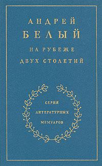 Книга 1. На рубеже двух столетий