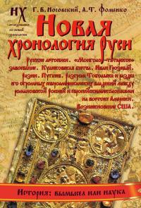 Книга 1. Новая хронология Руси. Русские летописи.