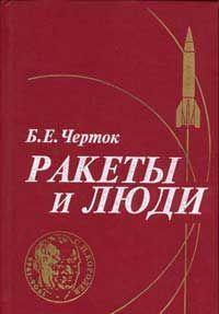 Книга 1. Ракеты и люди