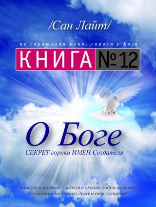Книга №12. О Боге