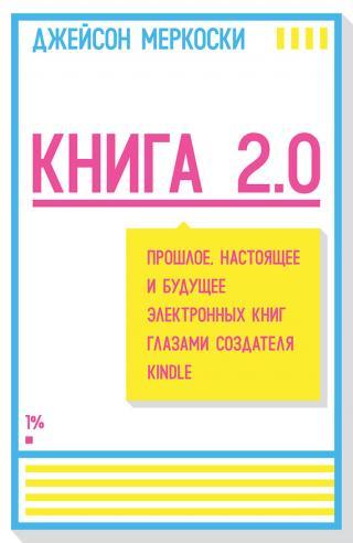 Книга 2.0 [Прошлое, настоящее и будущее электронных книг глазами создателя Kindle]