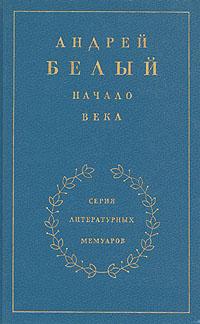 Книга 2. Начало века