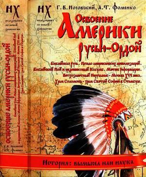 Книга 2. Освоение Америки Русью-Ордой