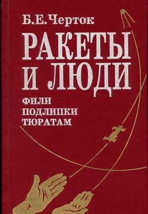 Книга 2. Ракеты и люди. Фили-Подлипки-Тюратам
