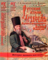 Книга 2. Русские корни «древней» латыни [Языки и письменность Великой Империи]