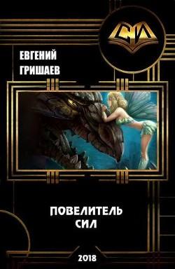 Книга 3. Повелитель сил (СИ)