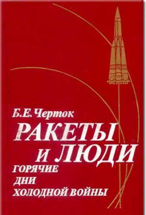 Книга 3. Ракеты и люди. Горячие дни холодной войны