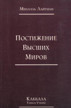 Книга 4. Постижение высших миров (отредактированное издание)