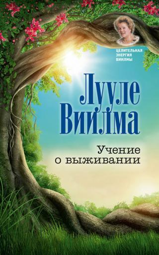 Книга 6: «Учение о выживании»