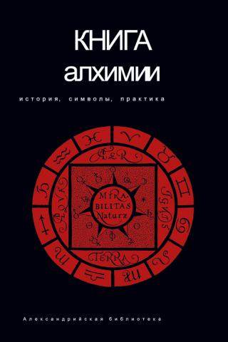 Книга алхимии [История, символы, практика]