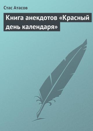 Книга анекдотов «Красный день календаря» (анекдоты, рассказываемые по праздничным датам)