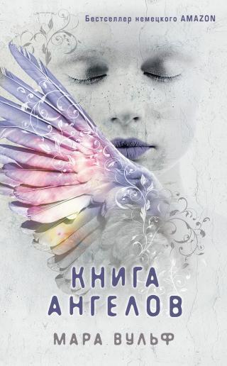 Книга ангелов [litres]