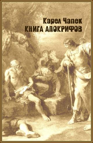Книга апокрифов
