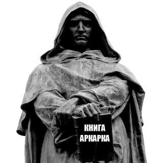Книга Аркарка
