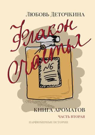 Книга ароматов. Флакон счастья [litres]