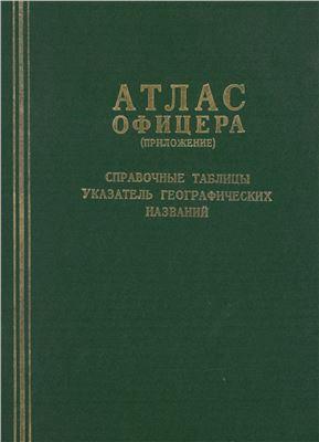 Книга Атлас Офицера (приложение). Справочные таблицы. Указатель географических названий
