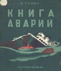 Книга аварий