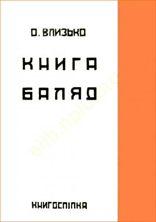 Книга балад