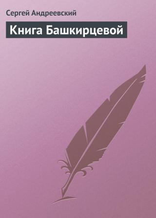 Книга Башкирцевой