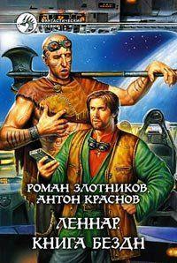 Книга Бездн