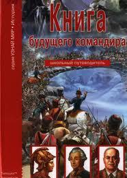 Книга будущего командира. Школьный путеводитель