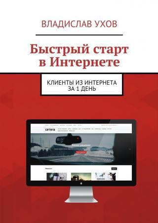 Книга «Быстрый старт» – секреты привлечения клиентов в интернет от профессионалов.