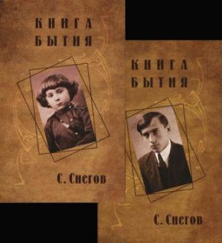 Книга бытия