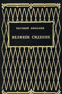 Книга царств
