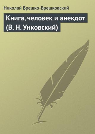 Книга, человек и анекдот (В. Н. Унковский)