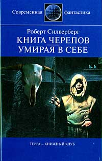Книга Черепов [The Book of Skulls - ru]