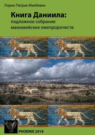 Книга Даниила : подложное собрание маккавейских лжепророчеств