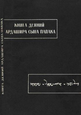 Книга деяний Ардашира сына Папака