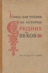 Книга для чтения по истории средних веков. Часть 1. Раннее средневековье