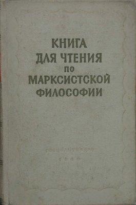 Книга для чтения по марксистской философии
