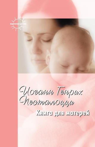 Книга для матерей. Избранное