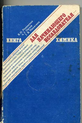 Книга для начинающего исследователя-химика