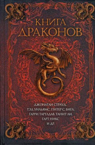 Книга драконов [антология]