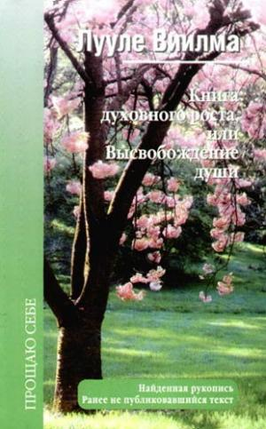 Книга духовного роста, или Высвобождение души