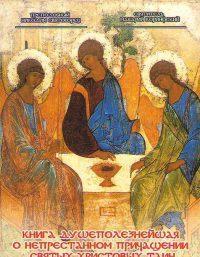 Книга душеполезнейшая о непрестанном причащении Святых Христовых Таин