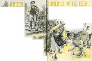 Книга Эбинзера Ле Паж (отрывок)