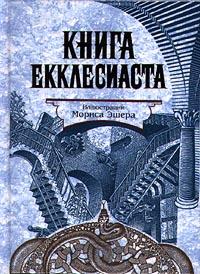 Книга Екклеcиаста, или Проповедника