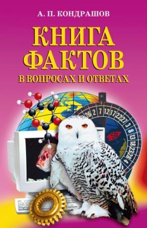 Книга фактов в вопросах и ответах