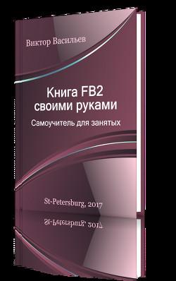 Книга FB2 своими руками. Самоучитель для занятых (СИ)