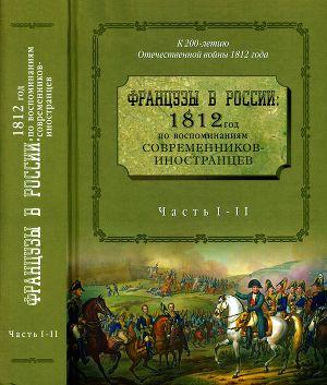 Книга Французы в России: 1812 год по воспоминаниям современников-иностранцев. Часть 1-2