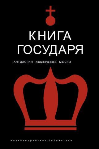 Книга Государя [Антология политической мысли]
